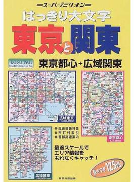 はっきり大文字東京と関東