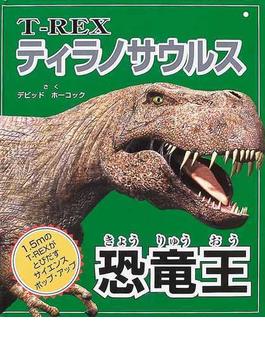 恐竜王 ティラノサウルス サイエンスポップ-アップブック