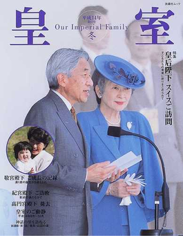 皇室 Our imperial family 第17号(平成14年冬号)