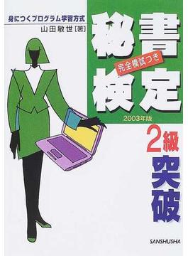 秘書検定2級突破 完全模試つき 2003年版