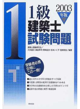 1級建築士試験問題 2003年版