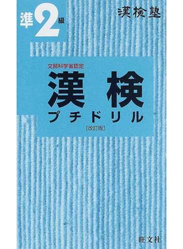 漢検塾漢検プチドリル準2級 文部科学省認定 改訂版