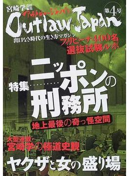 アウトロー・ジャパン 第4号 〈特集〉ニッポンの刑務所