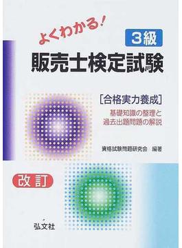 よくわかる!3級販売士検定試験 合格実力養成 第5版