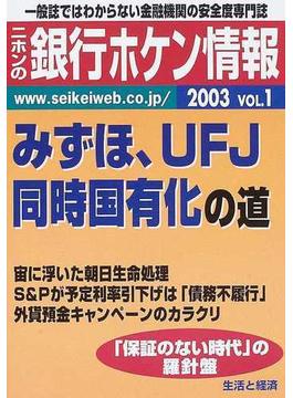 ニホンの銀行ホケン情報 2003Vol.1 みずほ、UFJ同時国有化の道