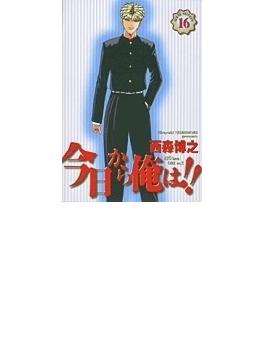 今日から俺は!! ワイド版 16(少年サンデーコミックス)
