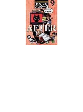 アフター0 9 著者再編集版 1 (ビッグコミックスオーサーズ・セレクション)