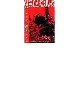 Hellsing 5 (少年画報コミックス)(YKコミックス)