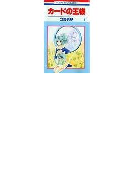 カードの王様 7 (花とゆめコミックス)