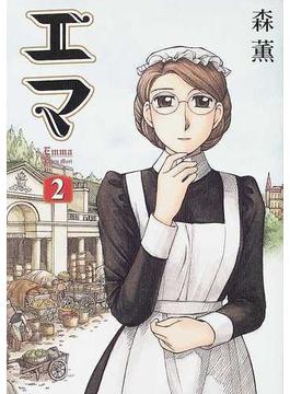 エマ 2 (Beam comix)(ビームコミックス)