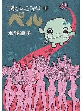 ファンシージゴロ♥ペル 1 (Beam comix)(ビームコミックス)