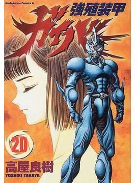 強殖装甲ガイバー 20 (角川コミックス・エース)(角川コミックス・エース)