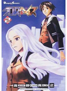 クロノスヘイズ 2 (Dengeki comics EX)(電撃コミックスEX)