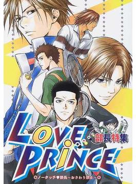 Love prince 部長特集