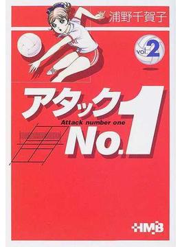 アタックNo.1 Vol.2(ホーム社漫画文庫)