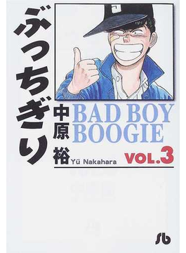 ぶっちぎり Vol.3(小学館文庫)