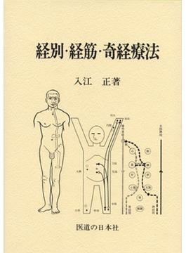 経別・経筋・奇経療法