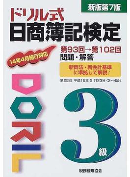 ドリル式日商簿記検定3級 第93回→第102回問題・解答 新版第7版