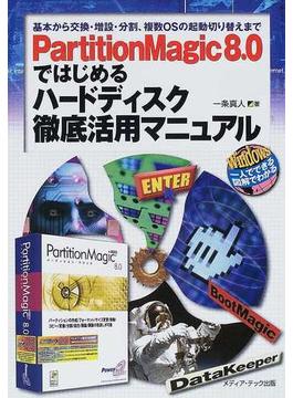 PartitionMagic 8.0ではじめるハードディスク徹底活用マニュアル 基本から交換・増設・分割、複数OSの起動切り替えまで