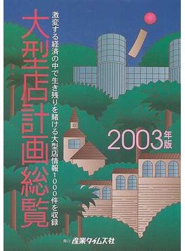 大型店計画総覧 2003年版