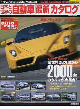 日本と世界の自動車最新カタログ 2003年版