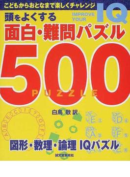 頭をよくする面白・難問パズル500 こどもからおとなまで楽しくチャレンジ 図形・数理・論理IQパズル