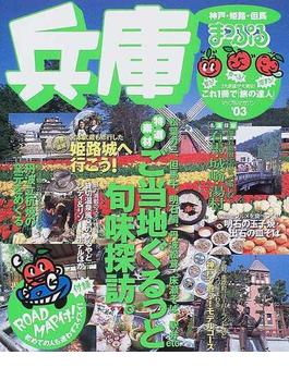 兵庫 神戸・姫路・但馬 '03