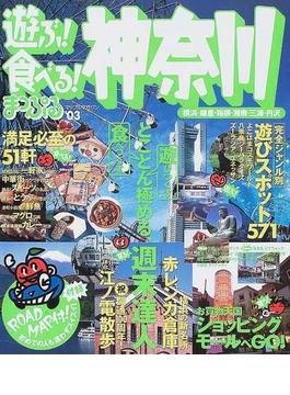 遊ぶ食べる神奈川 '03