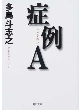 症例A(角川文庫)