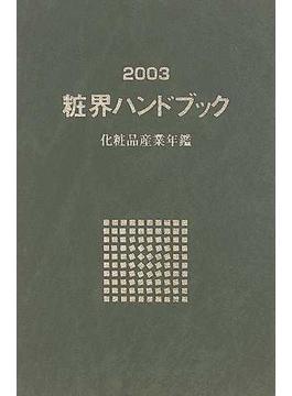 粧界ハンドブック 化粧品産業年鑑 2003年版