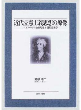 近代立憲主義思想の原像 ジョン・ロック政治思想と現代憲法学