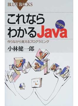 これならわかるJava 作りながら覚えるプログラミング(ブルー・バックス)