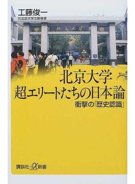 北京大学超エリートたちの日本論 衝撃の「歴史認識」(講談社+α新書)