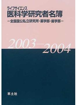 医科学研究者名簿 全国国公私立研究所・薬学部・歯学部 2003−2004