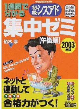 1週間で分かる初級シスアド集中ゼミ 情報処理技術者試験 2003年版午後編 実体験から始めるkayakaya方式