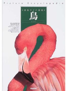 原色ワイド図鑑 Picture Encyclopedia 改訂新版 6 鳥