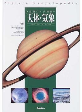 原色ワイド図鑑 Picture Encyclopedia 改訂新版 18 天体・気象