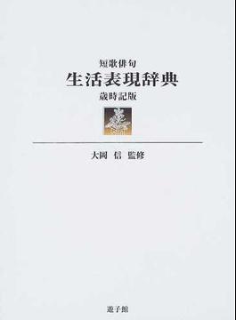 短歌俳句生活表現辞典 歳時記版