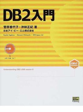 DB2入門