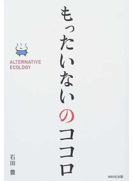 もったいないのココロ Alternative ecology