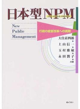 日本型NPM 行政の経営改革への挑戦