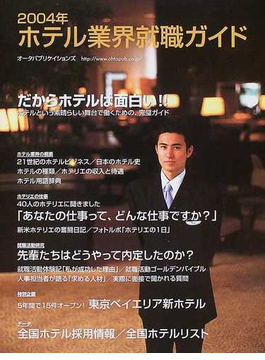 ホテル業界就職ガイド 2004年