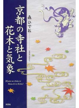 京都の寺社と花木と気象