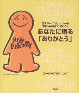"""あなたに贈る「ありがとう」 ミスター・フレンドリーの""""BE HAPPY""""BOOK"""