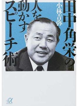 田中角栄の人を動かすスピーチ術(講談社+α文庫)
