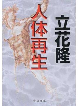 人体再生(中公文庫)