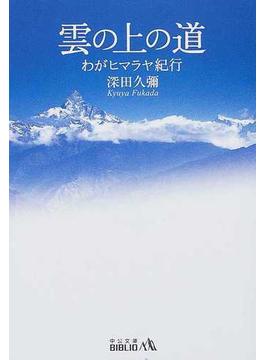 雲の上の道 わがヒマラヤ紀行(中公文庫)