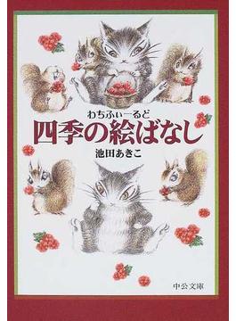 四季の絵ばなし わちふぃーるど(中公文庫)