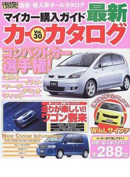 最新カーカタログ Vol.30