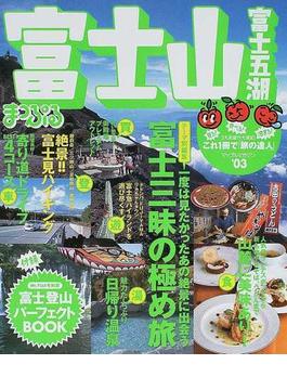 富士山・富士五湖 '03